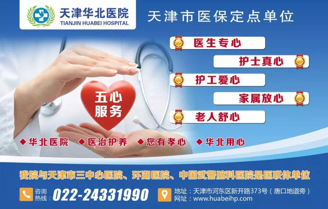 临终关怀护理,天津华北医院,医养结合医院
